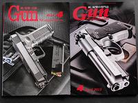 Gun雑誌 2013年4月号