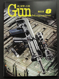 Gun雑誌 2013年8月号