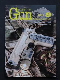 Gun雑誌 2013年9月号