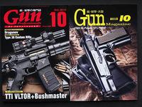 Gun雑誌 2013年10月号