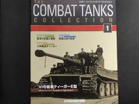 コンバット・タンク・コレクション Vol.1