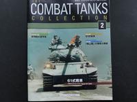 コンバット・タンク・コレクション Vol.2