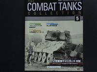 コンバット・タンク・コレクション Vol.5