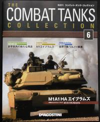 コンバット・タンク・コレクション Vol.6