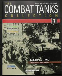 コンバット・タンク・コレクション Vol.7