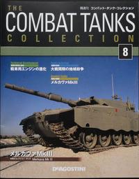 コンバット・タンク・コレクション Vol.8