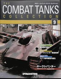 コンバット・タンク・コレクション Vol.9