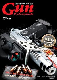 Gun誌の今後 (2)