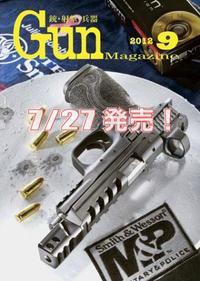 Gun誌の今後の今後