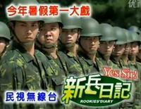 台湾陸軍 新兵日記DVD