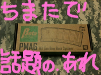 BetaProject PMAG☆