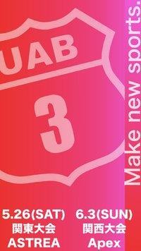 第3回UAB3、ASTREAで開催!