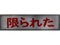 【駄目だ!】イベントレポート in 第11回日本橋ストリートフェスタ