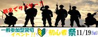"11/19(Sat)一般参加型!貸切イベント""初心者祭"""