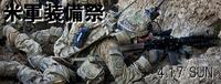 第1回 米軍装備祭り in UF_Guardian