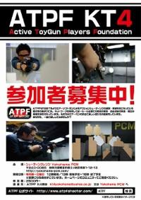 ATPF KT4 参加者募集中