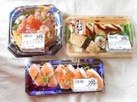 近くのスーパー編 本日のお昼ご飯 ちょっと贅沢に !