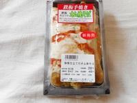 今日のお昼ご飯 近くのスーパー編 オム焼きそば!