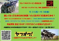 本日よりガスブロ高価買取キャンペーン開催!
