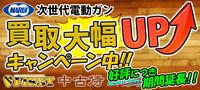ご好評につき延長!! 次世代電動ガン 買取価格UPキャンペーン!!