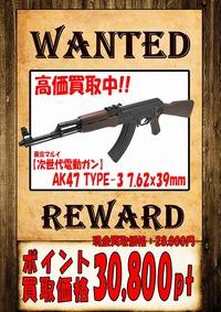 買取価格発表!次世代電動ガン AK47 TYPE-3 7.62x39mm!