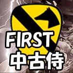 FIRST 中古侍