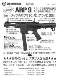 G&G 電動ガンARP9