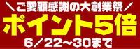 ポイント5倍!創業祭!