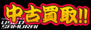 期間限定!次世代電動ガン 買取価格【大幅】UPキャンペーン開始ィィィッ!