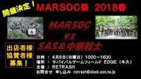 マーソック祭(UKSF大募集)