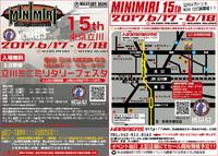 6月の東京イベント