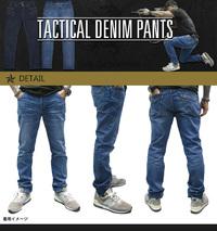 VTG 考案・戦術的デニムパンツの詳細