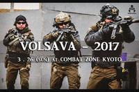 7年振り ! VOLSAVA 開催決定 !
