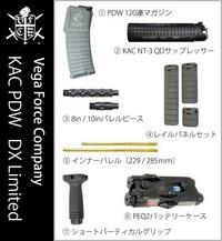 KAC PDW 限定DX 付属品