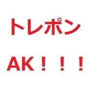 【遂に来た!】Celcius製 トレポン AK-47 AKM