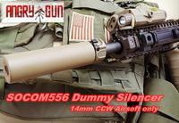 【新製品】Angry gun製 Socom 556 QDタイプダミーサプレッサー