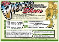 【出店(仮)】第75回 ビクトリーショー
