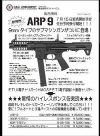 G&GARP 9続報