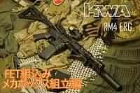 KWA RM4 ERG FET組込み&メカボックス組立編