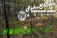 徳島サバコミュ:射撃競技系イベント!