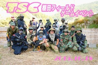 徳島サバコミュ:10/18棚田フィールド・ゲームイベント