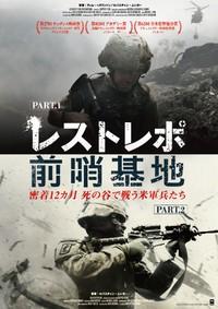 WARRIORS-2159「映画:レストレポ前哨基地 Part.1 & Part.2」