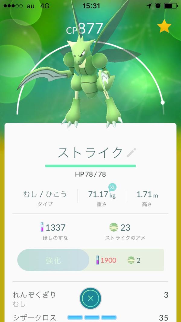 Pokemon Go:ストライク
