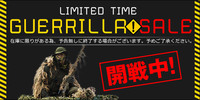 GUERRILLA SALE 開催中!