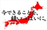 熊本市が支援物資送り先を公開