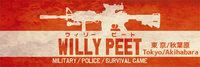 Willy-peet 東京店10周年アニバーサリーセール開催