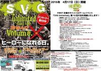 まだ間に合う SVG Unlimited エントリー!
