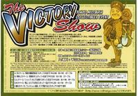 【出店告知】7月7日開催 第69回ビクトリーショー