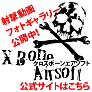 X-BoneAirsoft 公式サイトバナー