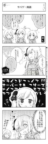 ops.88 サバゲー用語